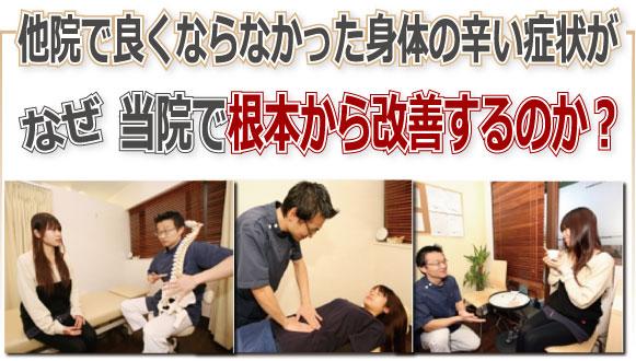 肩こり腰痛を根本から改善させる整体マッサージ院
